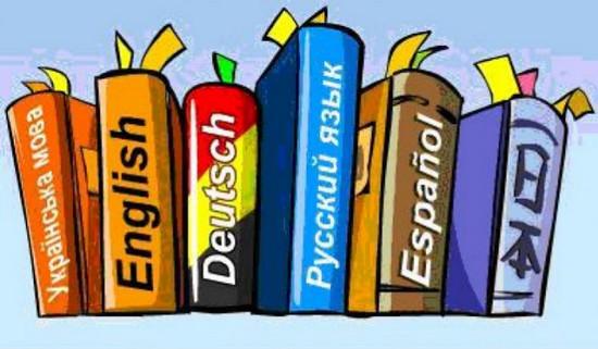 Способы изучения иностранных языков