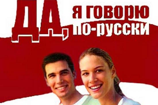 разговаривать на русском языке, изучение слов