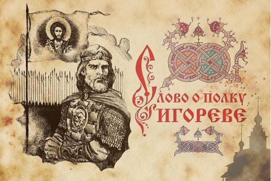русская земля, родная природа, Игорево войско