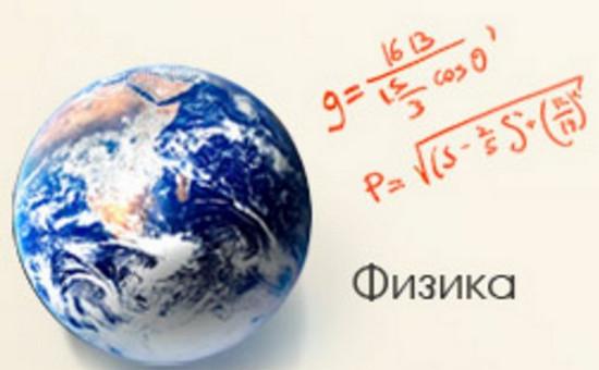 основные законы физики